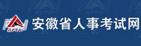 安徽省人事考试网