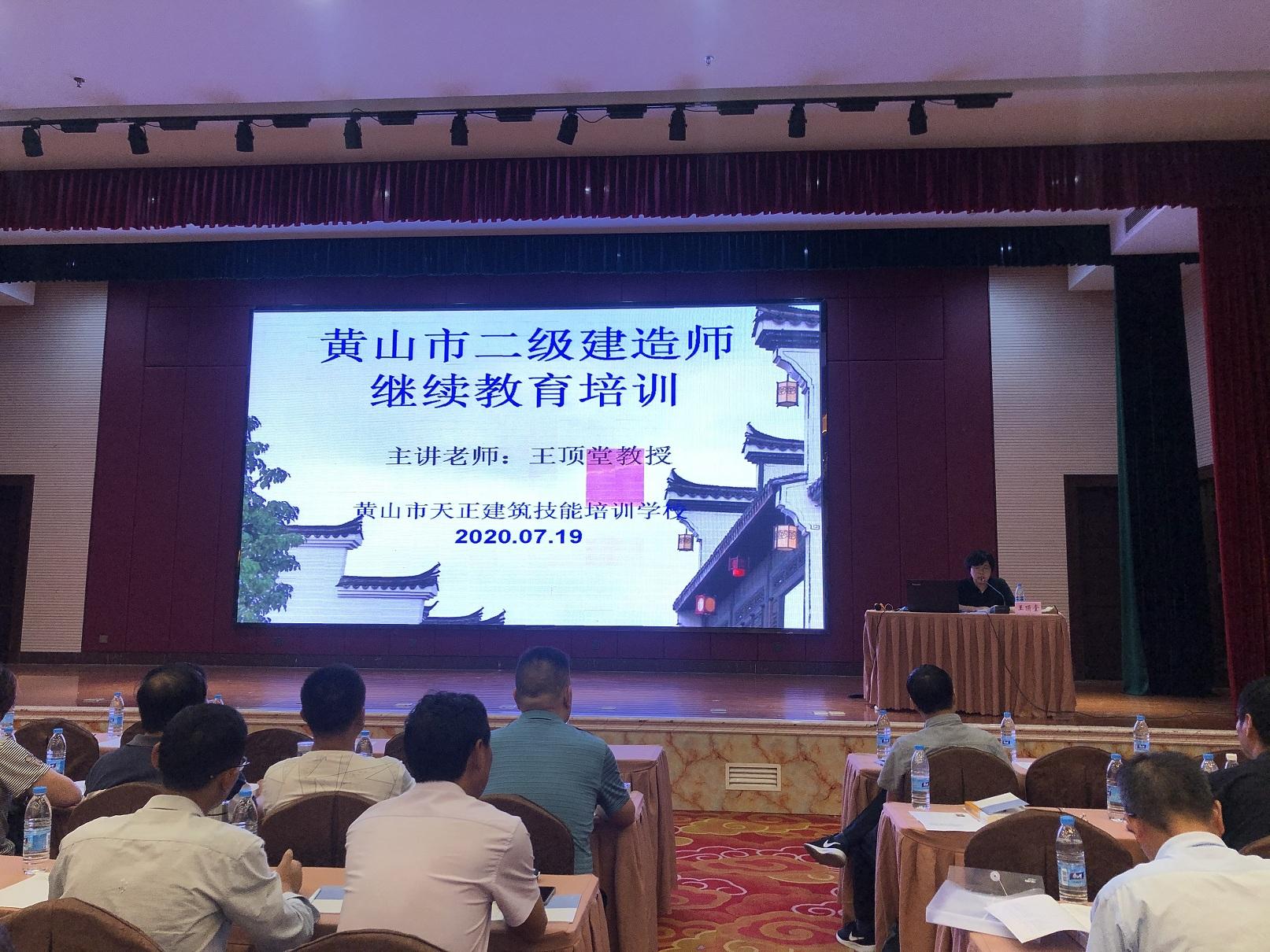 黄山市二级建造师(建筑工程)继续教育培训班顺利举办