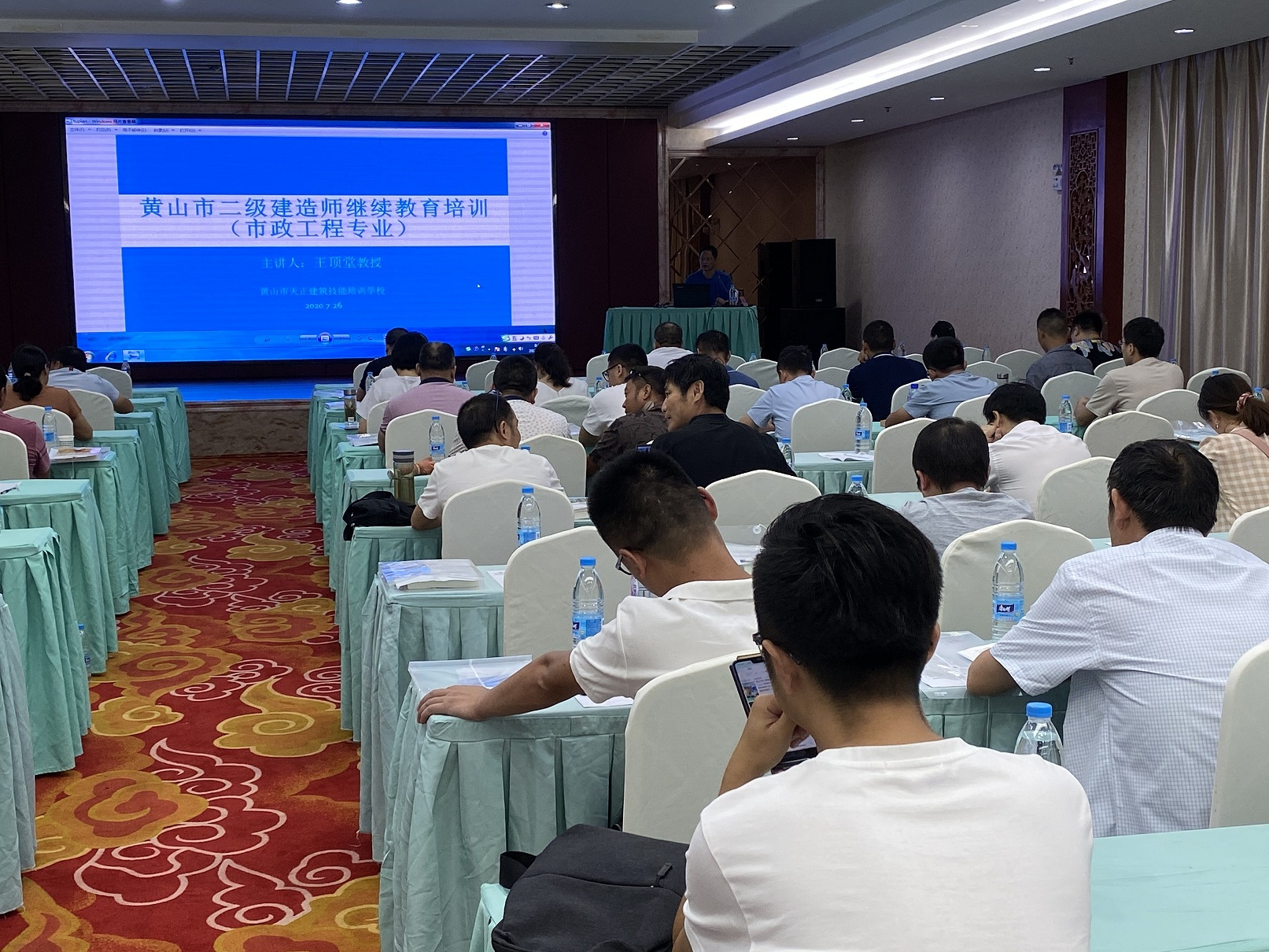 黄山市二级建造师(市政公用工程)继续教育培训班顺利举办